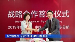유한킴벌리, 징동닷컴과 중국 온라인 유통시장 공략