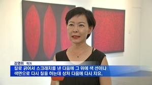 김영미 작가 ''퇴적된 형상'에서 '심상'까지' 미술세계 초대전 개최
