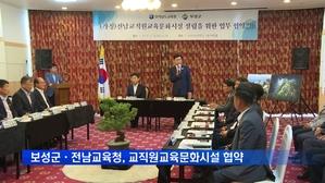 [전남] 보성군-전남교육청, 교직원교육문화시설 설립 업무협약 체결