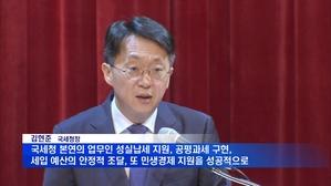 김현준 국세청장, 세무관서장 회의 개최
