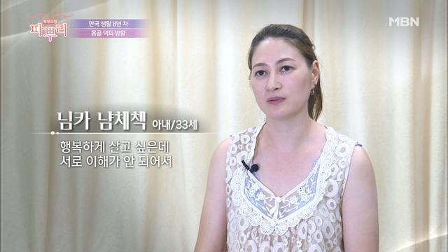 한국 생활 8년..