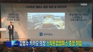 [경기] 김범수 카카오 의장 스타트업캠퍼스 총장 취임