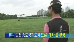 인천 송도국제도시 드론 '메카'로 떠올라