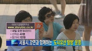 [서울] 강연과 함께하는 '도시유산 탐방' 운영