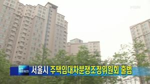 """[서울] 주택임대차분쟁조정위원회 출범…""""다툼 해결"""""""