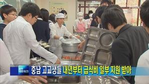 [충남] 충남 고교생들 내년부터 급식비 일부 지원 받아