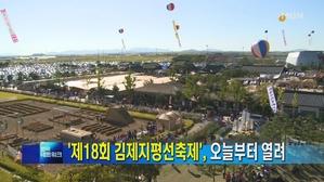 [전북] '제18회 김제지평선축제', 오늘부터 열려