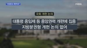 [경북] 지방분권 개헌 촉구…포항서 결의대회