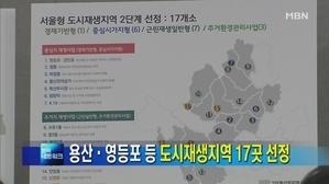 [서울] 용산·영등포 등 도시재생지역 17곳 선정
