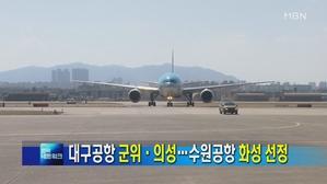 [경북] 대구 통합공항 후보지…군위·의성 2곳 압축