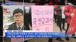 [경북] '거센 반발'…국정 역사교과서 연구학교 '진통'