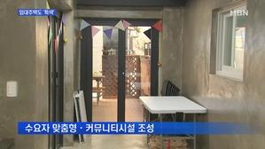 [서울] '예술인·여성만'…임대주택도 특색있게