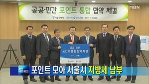 [서울] 포인트 모아 서울시 지방세 납부