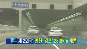 [인천]수도권 제 2외곽 '인천~김포' 구간 오늘 개통