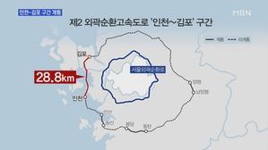 [인천] 제2 외곽 서쪽 벨트 '완성'…'인천~김포' 개통