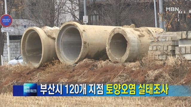 [부산] 10월까지 120개 지점 토양오염 실태조사