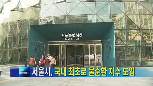 [서울] 서울시, 국내 최초로 물순환 지수 도입