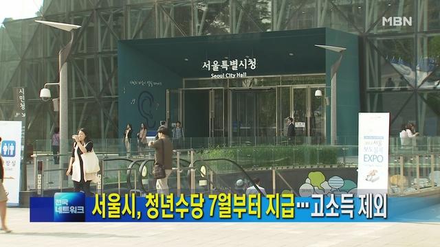 [서울] 청년수당 7월부터 지급…고소득 가정 출신 제외