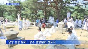 [경북]'생명 존중'…성주 생명문화 축제 인기