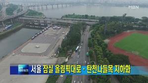 [서울] 종합운동장 일대 올림픽대로·탄천나들목 지하화
