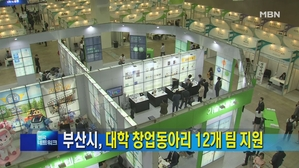 [부산] 대학 창업동아리 12개 팀 지원