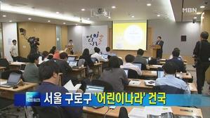 [서울] '국민·대통령 모두 어린이'…구로어린이나라 건국