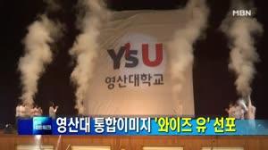 [부산] 영산대 통합이미지 '와이즈 유'