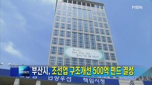 [부산] 조선업 구조개선 지원 500억원 펀드 결성
