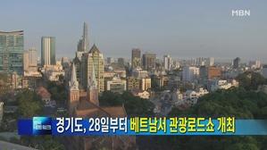 [경기] 베트남 관광시장 공략…경기도 대규모 관광로드쇼