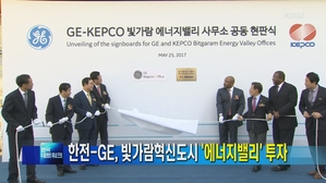 [전남] 한전-GE 손잡고 빛가람혁신도시에 '에너지밸리' 투자
