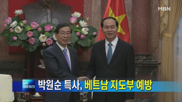 """박원순 특사, 베트남 지도부 예방…""""아세안 관계 강화"""""""