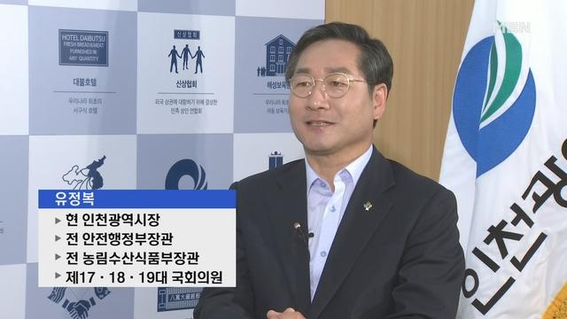 [금요초대석]'민선6기 3년' 유정복 인천시장