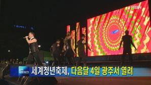 [광주] 세계청년축제 다음잘 4일, 5·18민주광장서 열려
