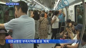 [인천] 고장철 오명 벗고…벌써 4천만 명 돌파