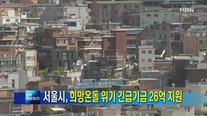 [서울] '복지 사각지대' 놓인 위기가구 지원 확대