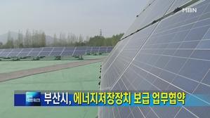 [부산] 에너지저장장치 보급 위한 업무협약 체결