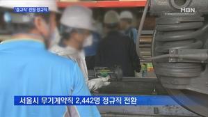 [서울] 무기계약직 전원 정규직 전환