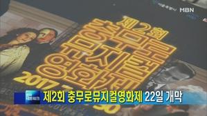 [서울] 제2회 충무로뮤지컬영화제 22일 개막