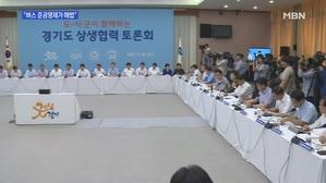[경기] '졸음운전 더는 안 돼'…경기도, 광역 버스 준공영제 ...