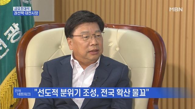 [금요초대석]'민선6기 3년' 권선택 대전시장