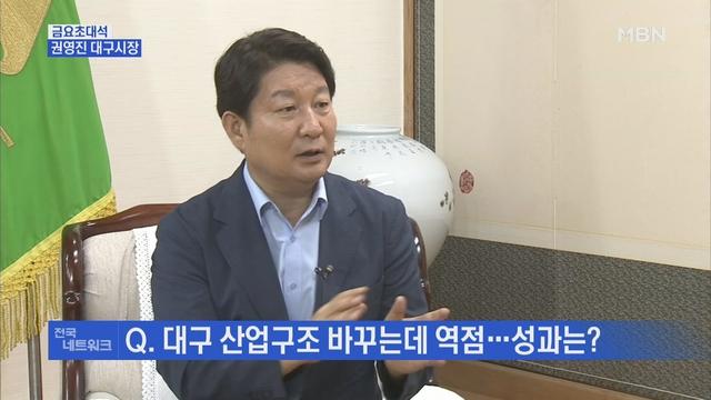 [금요초대석]'민선6기 3년' 권영진 대구시장
