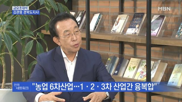 [금요초대석]'민선6기 3년' 김관용 경북도지사
