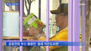 [경기] 애물단지 공중전화 부스, 도서관으로 변신