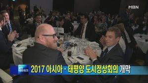 [대전] 2017 아시아·태평양 도시정상회의 개막