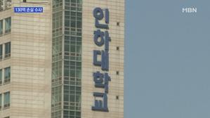 [인천] 인하대, 한진해운에 130억 헌납?…총장 고발