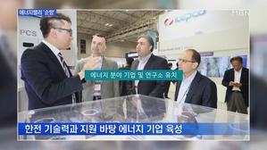 [광주·전남] 4차 산업혁명 이끄는 '에너지밸리' 순항…기업투자...
