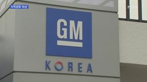 [인천]GM, 한국 떠나나…지역경제 '비상