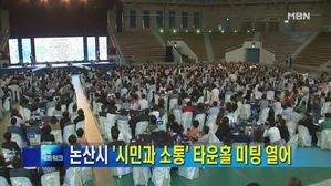 [충남] 논산시 '시민과 소통' 타운홀 미팅 열어