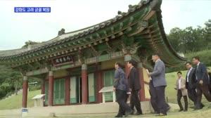 [인천] 강화도의 고려궁궐을 아십니까…'항전 역사' 복원