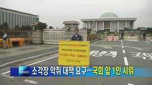 [부산] 오규석 기장군수, 소각장 악취대책 촉구 국회 앞 1인 ...